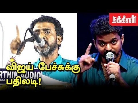 விஜய் பேச்சுக்கு பதிலடி! Ve. Mathimaran about Vijay Speech in Sarkar audio Launch | Vijay Politics