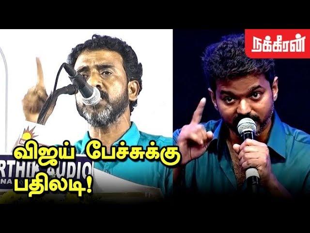 வ-ஜய-ப-ச-ச-க-க-பத-லட-ve-mathimaran-about-vijay-speech-in-sarkar-audio-launch-vijay-politics