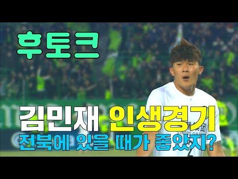 [달수네라이브 H/L] 20190306 ACL 전북 vs 베이징 무편집 후토크