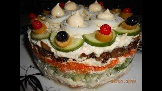 Слоеный салат,супер вкус!!! (очень вкусный и очень красивый салат , украшение стола)