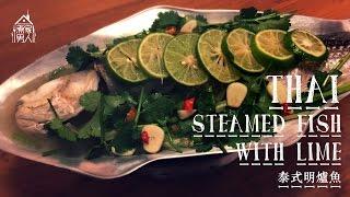 泰式明爐魚 - 禮儀B  Thai Style Steamed Fish - Movie Etiquette