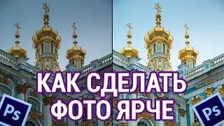 Как сделать фотографию ярче в фотошопе(Это видео о том как сделать фотографию ярче в фотошоп, сделать фотографию светлее. Также мы увеличим насыще..., 2017-01-07T13:21:32.000Z)