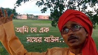 Ami Je Ek Sokher Baul by Dinabandhu Naskar I Bengali Folk Song I Sangit Sadhana