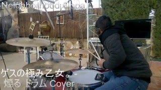 ゲスの極み乙女。 - 煙る ドラム Drum Cover gesu no kiwami otome drum...