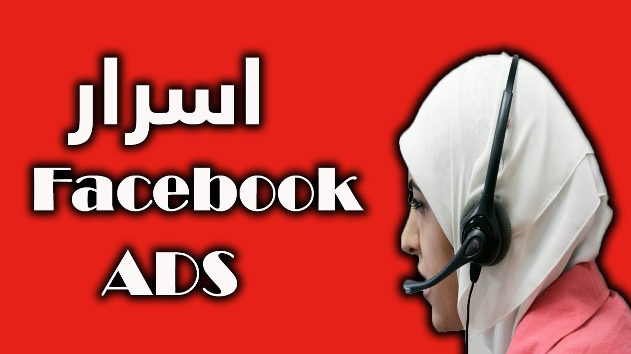 مكالمة مهمة مع خبيرة فيس بوك تكشف اسرار اعلانات الفيس بوك ????