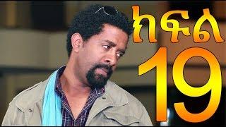 Meleket Drama Part 19 (መለከት) - Part 19