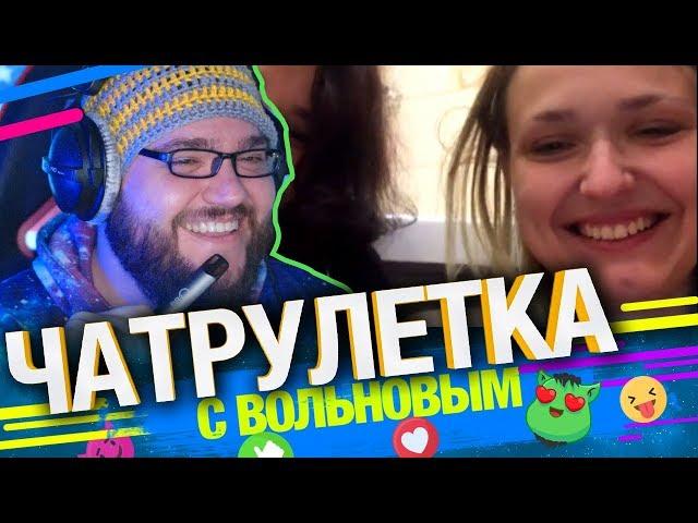 Подруги сделали ЭТО в ванной — Чатрулетка с Вольновым