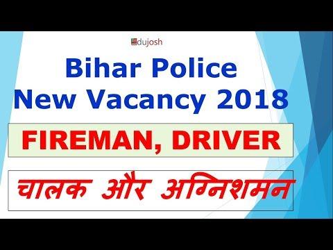 BIHAR POLICE NEW VACANCY 2018 | FIREMAN, DRIVER IN BIHAR POLICE - CSBC