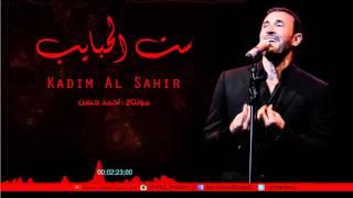 كاظم الساهر - ست الحبايب |كلمات| Kazem El Saher - six Habayeb | Lyrics |