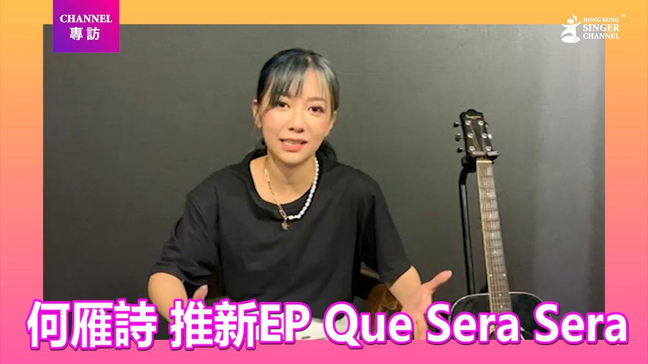 何雁詩 Stephanie|《Que Sera Sera》|Channel專訪⭐️⭐️