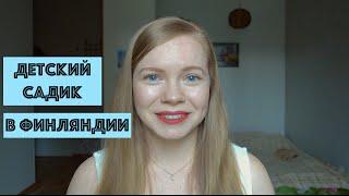 Государственный детский садик в Финляндии. Мой опыт.(Видео о нашей жизни в Финляндии выходят 2 раза в неделю. Спасибо за пальчики