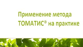 Метод Томатис в Тюменском центре детской нейропсихологии(, 2015-03-23T17:15:06.000Z)