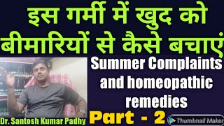 Summer homeopathic remedies. Summer Diseases and Homeopathy  Part-2
