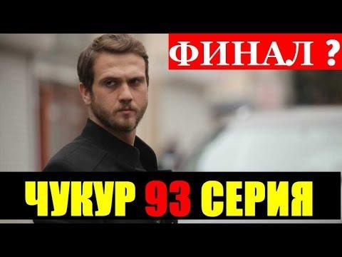 ЧУКУР 93СЕРИЯ РУССКАЯ ОЗВУЧКА. CUKUR 93. Анонс и дата выхода