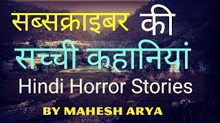 Subscribers stories By Mahesh Arya Hindi Horror Stories