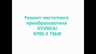 Ремонт частотного перетворювача Hyundai N700-E 75kW
