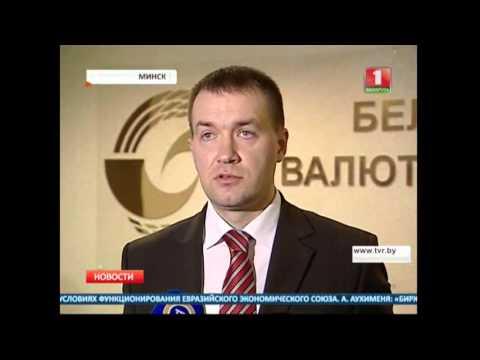 Белорусская валютно-фондовая биржа сможет совершать банковские операции
