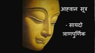 Aahwan sutra (आह्वान सूत्र)