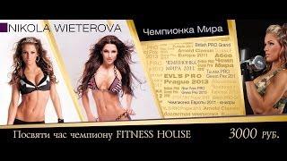 Nikola Weiterova - PRO TEAM FITNESS HOUSE - Amix-N