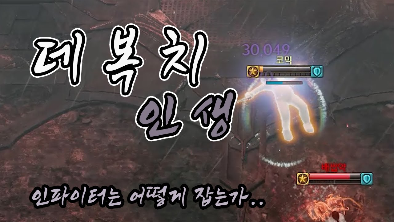 [Lost ark] 데복치 인생 - 인파이터 잡는법을 까먹은것 같습니다. Devil Hunter's Life - I forgot how to catch the In Fighter.