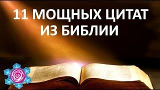 🔴 11 МОЩНЫХ ЦИТАТ ИЗ БИБЛИИ  ★ Women Beauty Club