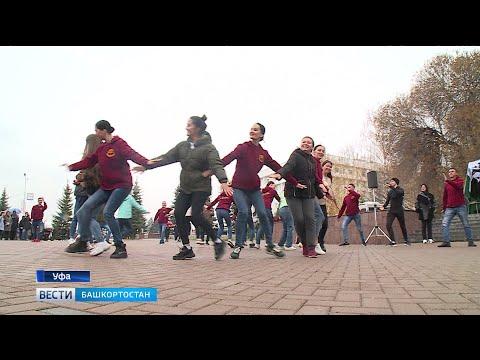 Ансамбль танца имени Файзи Гаскарова вышел на улицу и станцевал вместе с уфимцами