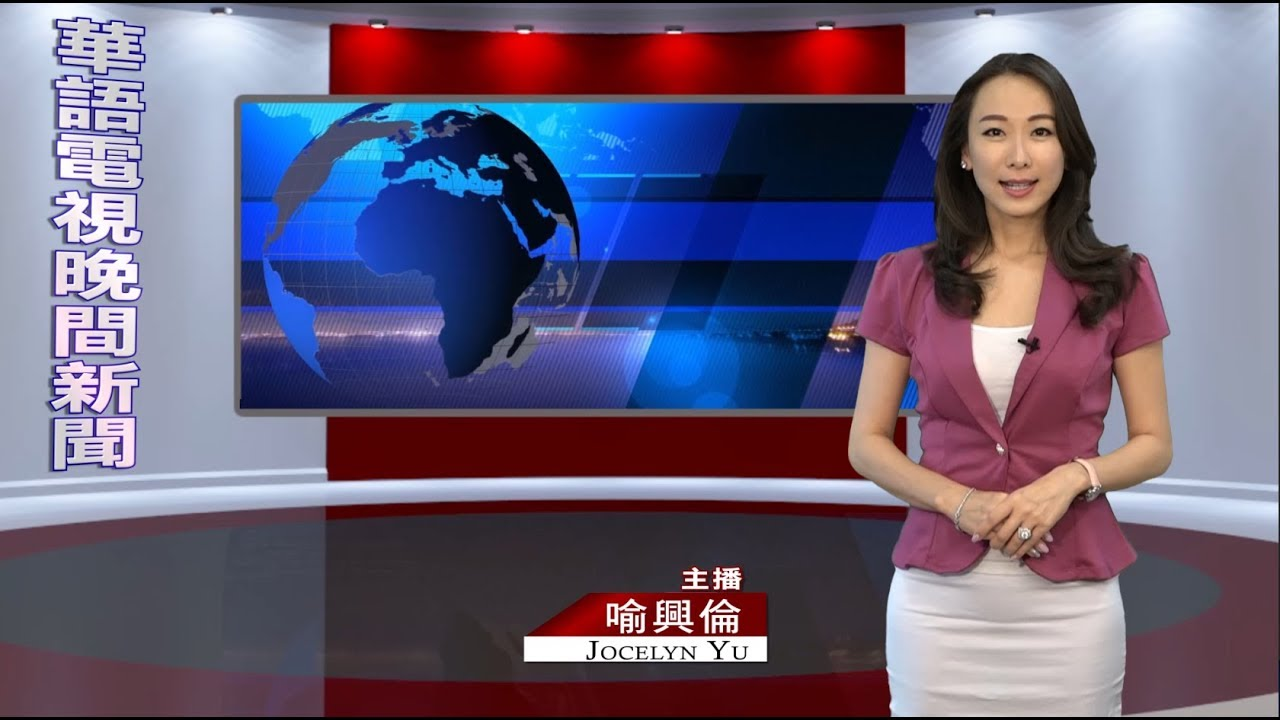 Download 華語晚間新聞080417