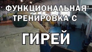 Гири №15 | Гиря Тумбочка и Дрищ! | Тренировки с гирей | Руслан Руднев Сергей Руднев