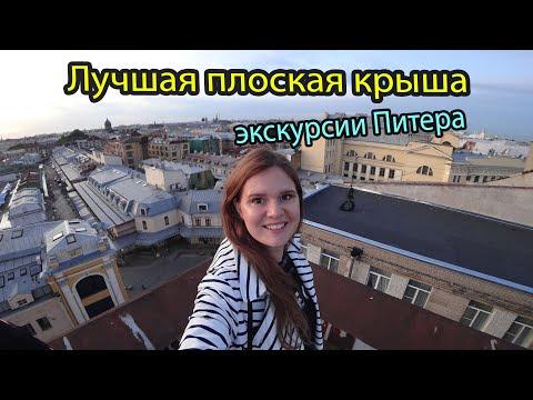 Открытая крыша Санкт Петербурга  - смотровая площадка и экскурсия 2019