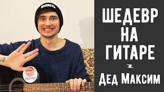 ДВОРОВЫЕ ПЕСНИ - ДЕД МАКСИМ на Гитаре для Начинающих (3 Простых Способа)