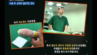 Repeat youtube video 길맨비뇨기과 남자의선택26편 수술 후 상처의 일반적관리