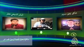 المناظرة الساخنة بين الدكتور توفيق مسرور والمبشر المسيحي جعفر بعنوان لاهوت النبي محمد ص