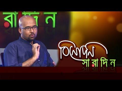 বিনোদন সারাদিন (আড্ডাবাজি) | মিফতাহ জামান | Binodon Sharadin Addabazi | Miftah Zaman