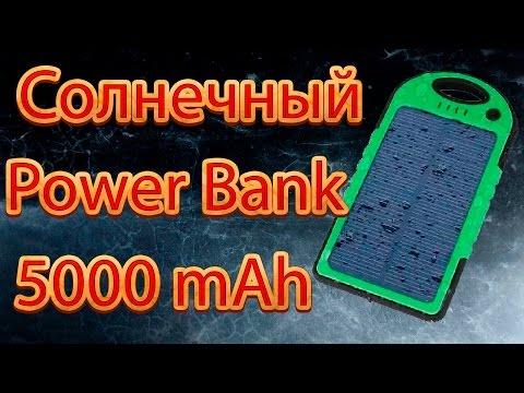 Солнечный power bank на 2 USB 5000 mAh, солнечная батарея (Solar power bank) ОБЗОР