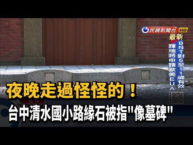 """夜晚走過怪怪的! 清水國小路緣石被指""""像墓碑""""-民視台語新聞"""