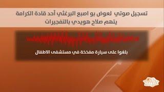 مكالمة مسجلة بين مليشيات الكرامة تحصلت عليها #النبأ تكشف التخطيط لعمليات اغتيال وتفجيرات في بنغازي