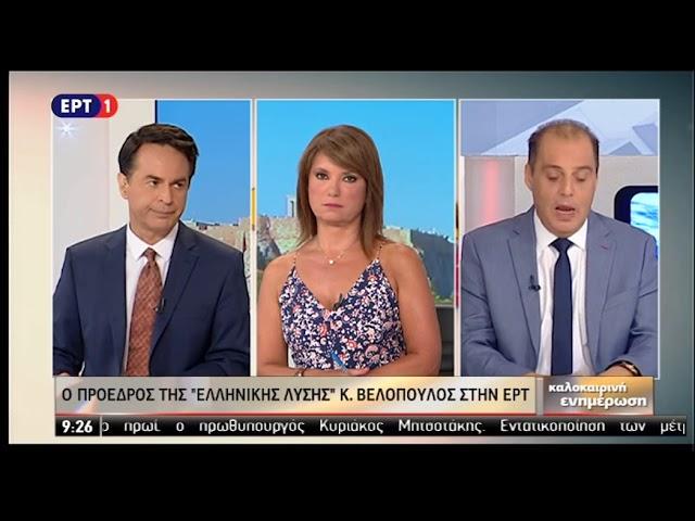 Ο Κ.Βελόπουλος στην εκπομπή της ΕΤ1