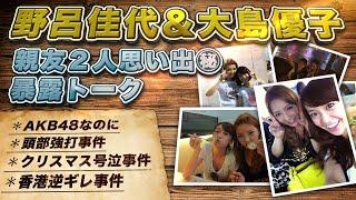 大島優子#チームK#AKB48#野呂佳代 ついに優子が来た‼️初だしプライベートトーク&写真満載です    どうぞお楽しみに.