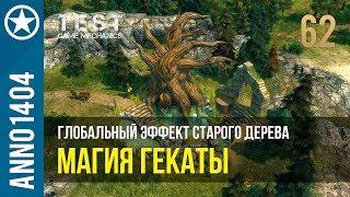 Anno 1404 глобальный эффект Старого дерева | 62