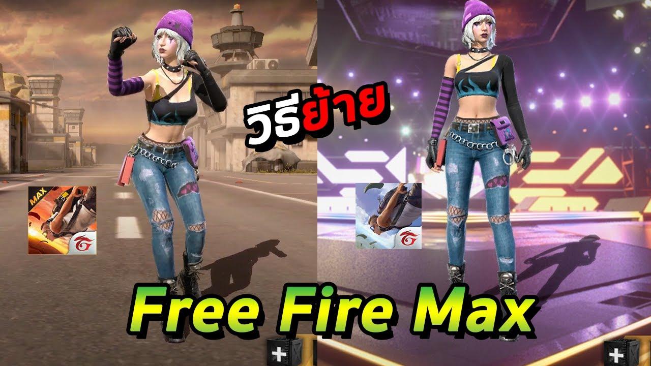 Free Fire Max วิธีดาวน์โหลด พร้อมและย้ายไอดี!!ไปเล่น รับชุดฟรีถาวร! [FFCTH]