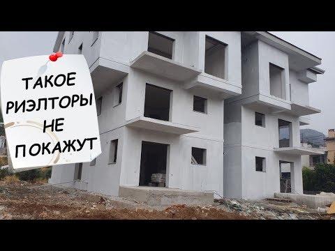 📌 Как строят квартиры в Турции вся подноготная и все секреты про недвижимость в Турции