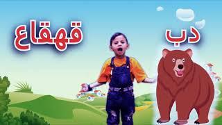 أسماء اصوات الحيوانات مع عزوز قناة عزوز ستار تيوب