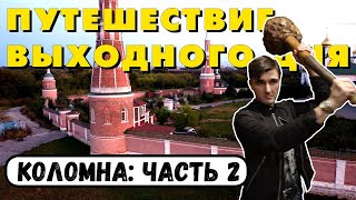 Коломна – достопримечательности. Коломенский кремль внутри башен. Щурово. Старо-Голутвин монастырь