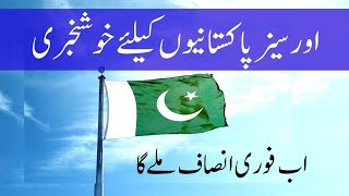 Good news for overseas Pakistanies   Saudi Info