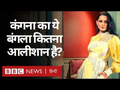 Kangana Ranaut के जिस बंगले और ऑफ़िस पर BMC की जेसीबी चली वो कितना आलीशान है? (BBC Hindi)
