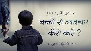 बच्चों से व्यवहार कैसे करें ? | Parent Child Relationship in Hindi | How to handle Children