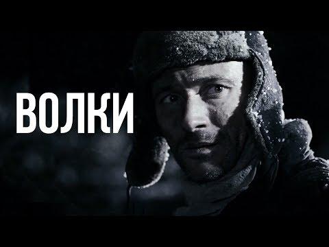 ВОЛКИ   Остросюжетный фильм   Золото БЕЛАРУСЬФИЛЬМА - Видео онлайн