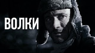 Download ВОЛКИ   Остросюжетный фильм   Золото БЕЛАРУСЬФИЛЬМА Mp3 and Videos