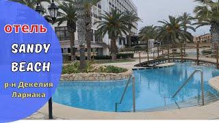 КИПР влог обзор отеля Sandy Beach 4 в Ларнаке район Декелия Территория вокруг Периптер на Кипре