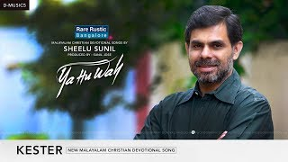 Kester | New Malayalam Christian Devotional Song | Sheelu Sunil | Yahuwah Album | Sunil Jose ©